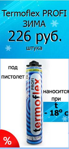 Termoflex PROFI Зима. Цена 226 руб. за штуку