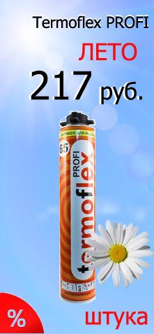 Termoflex PROFI Лето. Цена 217 руб. за штуку