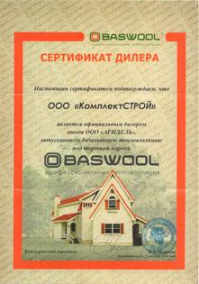 Сертификат официального дилера. Басвул